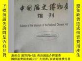 二手書博民逛書店罕見中國歷史博物館館刊(1994年第2期)Y19658 出版19