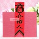 一定要幸福哦~~儀條、名牌(介紹人)、婚俗用品 、喝茶禮、婚禮小物、紅包袋
