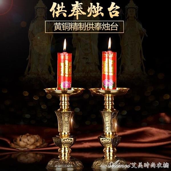 佛燈 純銅燭台擺件一對家用供佛蠟燭台供奉財神爺蓮花酥油燈燈座 交換禮物  YYS