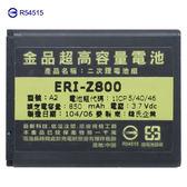 ▼Sony Ericsson 高容量電池 BST-33/Satio U1/Naite J105/Spiro W100/C702/C901/C903/F305/G502/G700/G705/G900