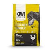 【Kiwi Kitchens】奇異廚房 穀飼嫩雞佐鮭魚綠唇貝 900克 X 1包