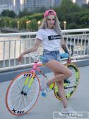 死飛自行車單車活飛公路賽倒剎車實心胎熒光24/26寸成人男女學生CY『韓女王』