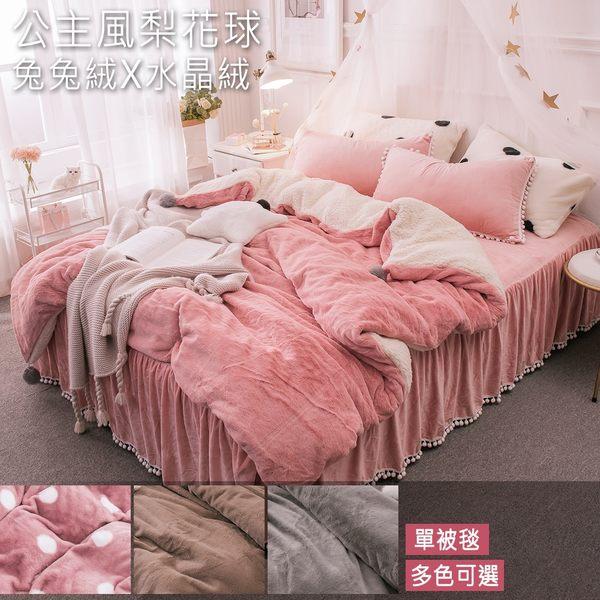 多功能兩用被厚毯 兔兔絨x水晶絨梨花球( 180x210cm )雙面材質/毛毯/兩用被套