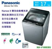 【佳麗寶】-留言享加碼折扣(Panasonic國際牌)Nanoe X雙科技變頻洗衣機-17kg【NA-V188EBS-S】