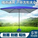 遮陽傘 加厚大號戶外摺疊防曬庭院太陽遮陽傘長方形雨傘大型商用四方擺攤T 6色