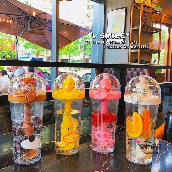 吸管水杯手動攪拌杯創意卡通可愛塑料杯子便攜夏天【聚物優品】