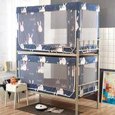 大學生宿舍床簾蚊帳兩用一體式遮光拉錬上鋪下鋪寢室0.9米單人床 igo 范思蓮恩