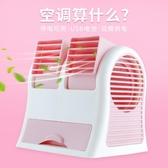 小空調製冷桌面電風扇超靜音迷小型學生宿舍床上插電充電款便攜式