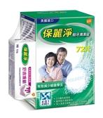 保麗淨清潔錠72片加贈舒適護齦黏著劑8.5g