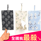棉麻印花面紙套 紙巾盒 紙巾套 面紙盒 面紙包 車用 可掛式 衛生紙 ZAKKA 【X021-1】米菈生活館