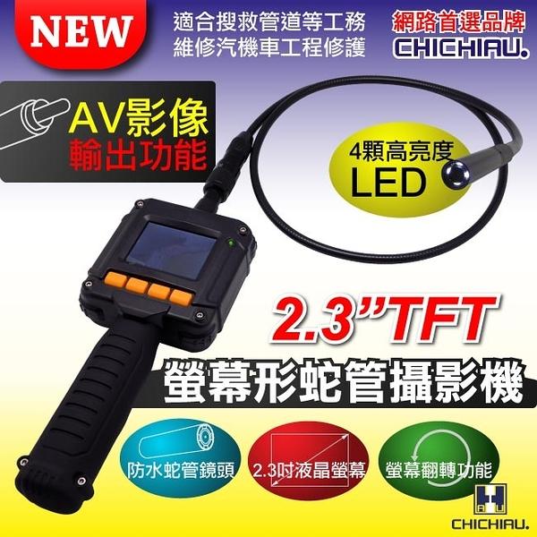 【CHICHIAU】2.3吋手持式螢幕型蛇管攝影機/支援AV影像輸出/針孔/修水管/查漏@四保科技