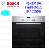 【PK廚浴生活館】 高雄 BOSCH 博世 HBN531E0K 2系列 60公分 嵌入式 烤箱 實體店面 可刷卡