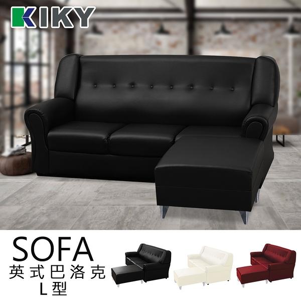 【KIKY】英式巴洛克復古拉扣L型沙發~澎派有型~.皮革沙發.皮沙發.酒紅色/黑色/乳白色~Baroque