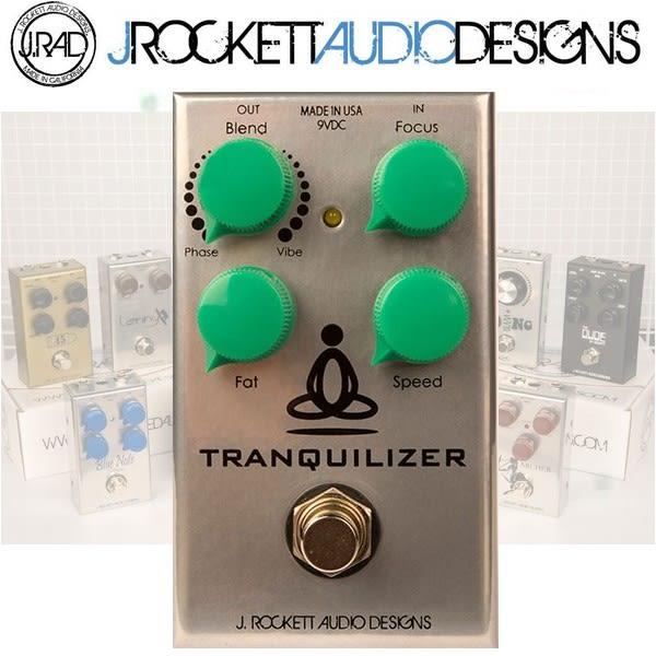 【非凡樂器】J.RAD  Tranquilizer Phase/Vibe 水聲 / 顫音效果器 / J.Rockett美國手工製 / 贈導線 公司貨保固