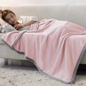 小毛毯夏季單人薄款午睡毯加厚珊瑚絨毯辦公室空調毯法蘭絨毯子YYJ 易家樂