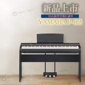 【小麥老師樂器館】山葉YAMAHA P-125 P125 88 鍵電鋼琴/數位鋼琴 (P115後續機種)►贈超值好禮►