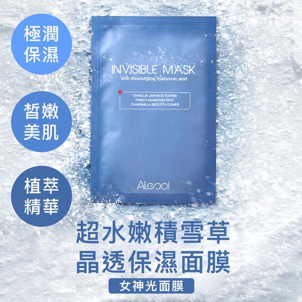 Alesoi 超水嫩 積雪草晶透保濕面膜 保濕面膜 天絲面膜 水潤修護 鎖水 透亮 水嫩