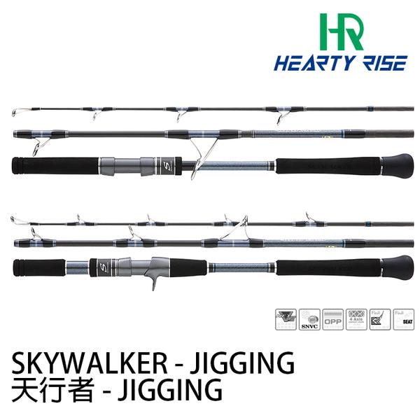 漁拓釣具 HR SKY WALKER JIGGING SWJ-533S/420 [船釣鐵板旅竿]
