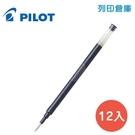 PILOT 百樂 BLS-G2-5-B 黑色 G2 0.5自動中性筆芯 12入/盒