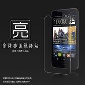 ◆亮面螢幕保護貼 HTC Desire 310 保護貼 軟性 高清 亮貼 亮面貼 保護膜 手機膜