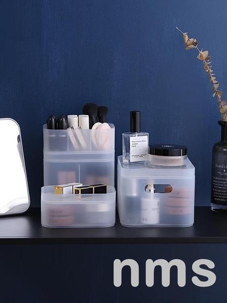 磨砂塑料化妝品收納盒桌面收納盒雜物化妝盒護膚品儲物盒防塵有蓋