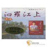 【小新的樂器館】 汨羅江上3.4教學CD