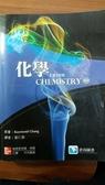 (二手書)化學