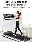 跑步機 若賽跑步機家用款小型室內折疊式超靜音平板走步電動健身房專用 快速出貨YJT
