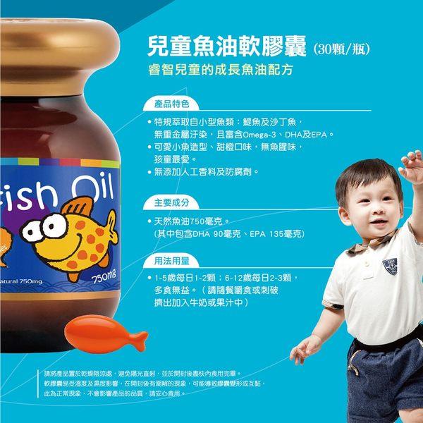 澳洲 Spring Leaf 綠芙特級 兒童魚油軟膠囊 30粒 兒童適用 公司貨【生活ODOKE】