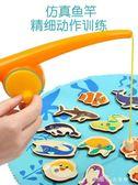 女寶寶釣魚玩具套裝兒童磁性益智早教玩具男孩 小確幸生活館