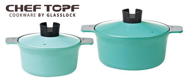 『Chef Topf』☆ 俄羅斯娃娃系列堆疊鍋20cm+24cm-茵綠藍 KR007 **免運費**