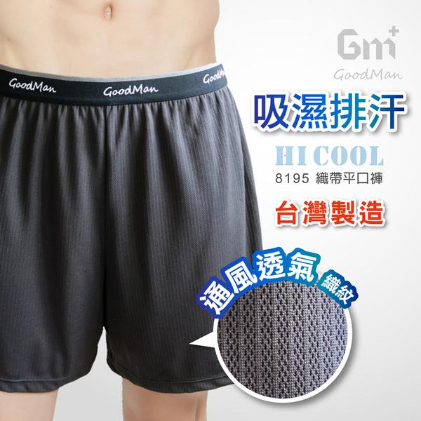 【 GM+】吸濕排汗織帶男性大尺碼機能平口四角褲 / 台灣製 /  單件組 / 8195