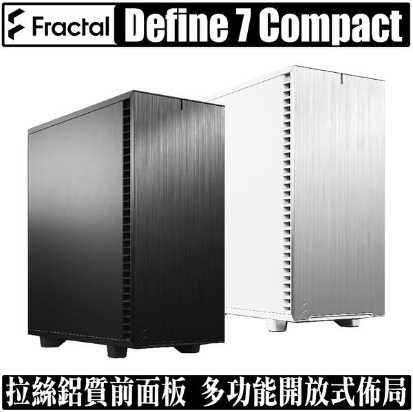 [地瓜球@] Fractal Design Define 7 Compact 機殼 機箱 靜音 水冷