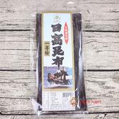 台灣零食日高昆布300g【0216零食團購】4713952000078