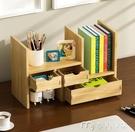 桌面收納簡約學生宿舍桌面書架收納兒童辦公室書桌上伸縮簡易小型置物架子YYS 【快速出貨】
