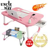 [抽屜升級款]床上用懶人電腦桌【H0222】折疊書桌 簡易電腦桌 矮桌 圓角桌