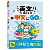 不用背英文玩遍全世界用中文就GO(25K+MP3)