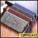 【萌萌噠】歐珀 OPPO A72 可愛彩繪保護殼 招財貓 復古側翻皮套 可磁扣 插卡 支架 皮套 手機套