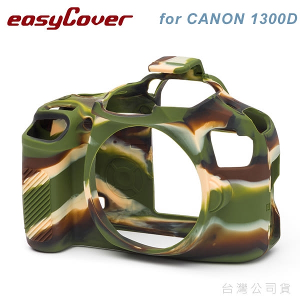 EGE 一番購】easyCover 金鐘套 for CANON 1300D【迷彩】專用 矽膠保護套 防塵套【公司貨】