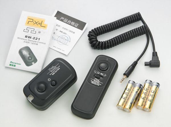 呈現攝影-品色PIXEL RW-221 無線快門線遙控器 可換線 CANON NIKON SONY Panasonic Olympus NCC認證