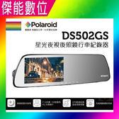 Polaroid 寶麗萊 DS502GS 【送16G】後照鏡型 夜視星光 1080FUD 行車紀錄器