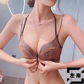 前扣文胸聚攏性感蕾絲內衣女無鋼圈細帶美背厚小胸交叉帶胸罩【左岸男裝】