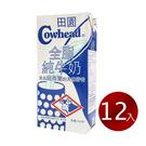 【田園】全脂保久乳(1公升)X12入 買一箱加贈一瓶