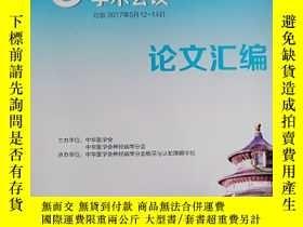二手書博民逛書店第五屆全國癡呆與認知障礙學術會議罕見論文彙編Y227550 中華