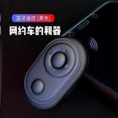滴滴外置搶單器高精度出租車點擊自動藍芽預約模擬手指手機接點 星河光年DF