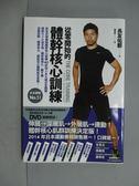 【書寶二手書T5/體育_GBS】從零開始的體幹核心訓練_長友佑都_附光碟