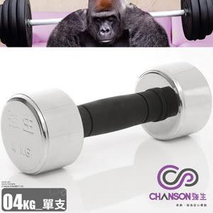電鍍4KG啞鈴.4公斤啞鈴電鍍啞鈴.重力舉重量訓練.運動健身器材.推薦哪裡買特賣會【Chanson】