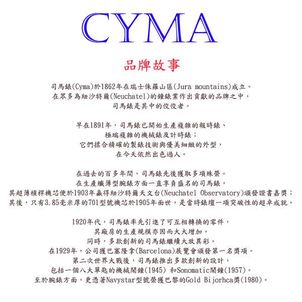 【僾瑪精品】CYMA 瑞士司馬 羅馬獨特時尚中性不鏽鋼腕錶/黑-02-0384-001 限時下殺五折