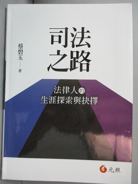 【書寶二手書T4/大學法學_HOY】司法之路:法律人的生涯探索與抉擇_蔡碧玉