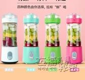 小型便攜式無線榨汁機電動家用榨水果輔食充電多功能榨汁杯 雙十二全館免運